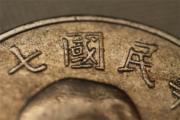 Taiwanese Coin