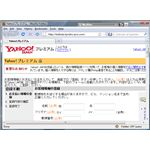 SiteAdvisor Failed to Detect Yahoo Japan Phishing
