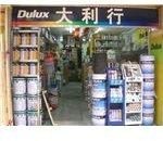 800px-HK Sai Ying Pun Des Voeux Road West Dulux Painting Material Shop 3