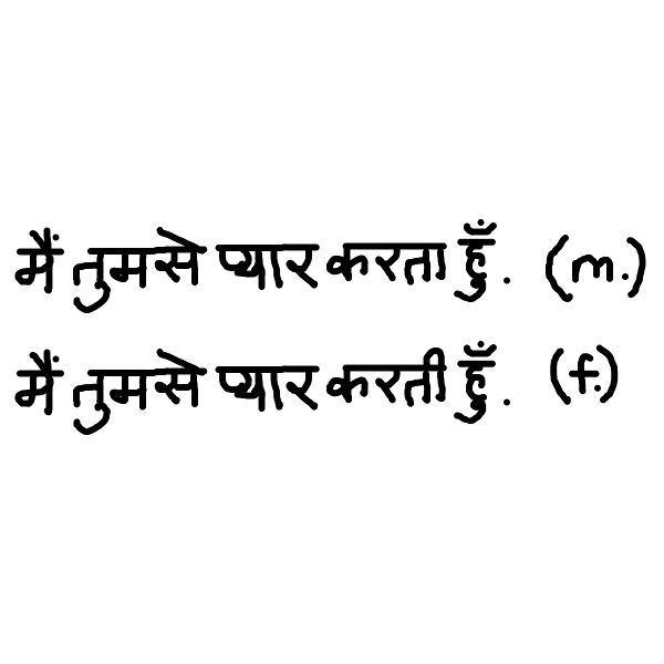 Hindi Lesson Plan