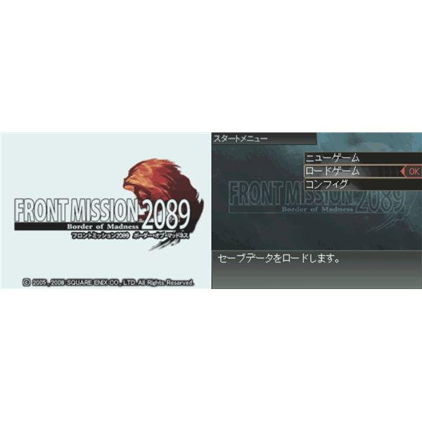Front Mission 2089: Border of Madness Game Guide and FAQ