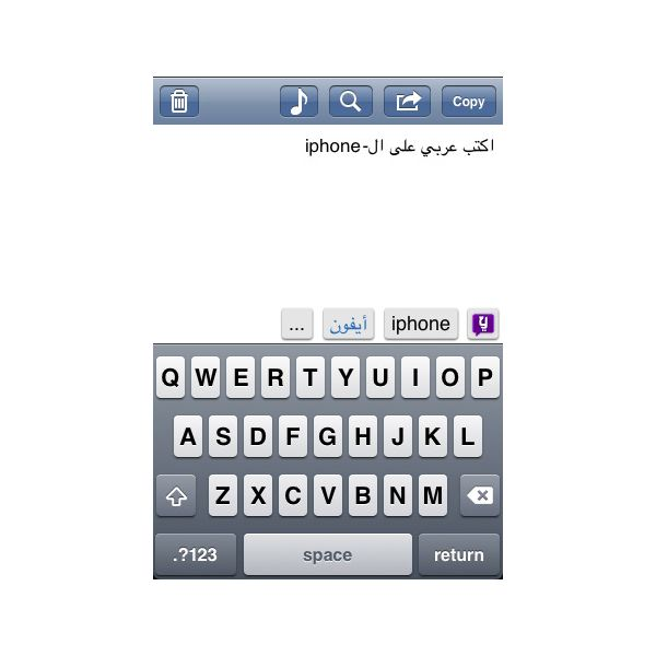Great iPhone Arabic App Software