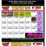 Jewish Calendar 003