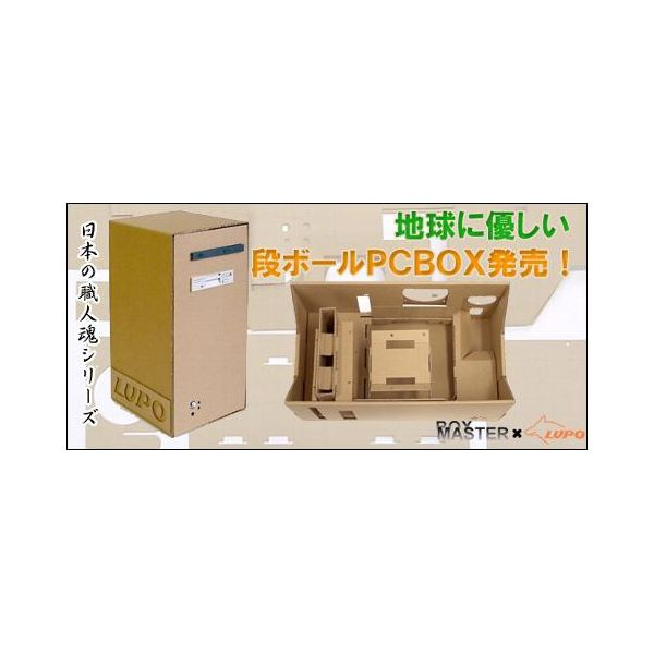 Lupo Cardboard PC Case