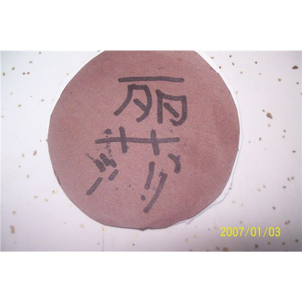 mooncake chinese name 001