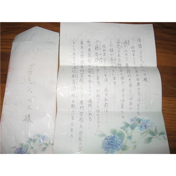Use this simple method to write a japanese letter to a friend example of japanese letter copyright elizabeth stannard gromisch when writing spiritdancerdesigns Choice Image